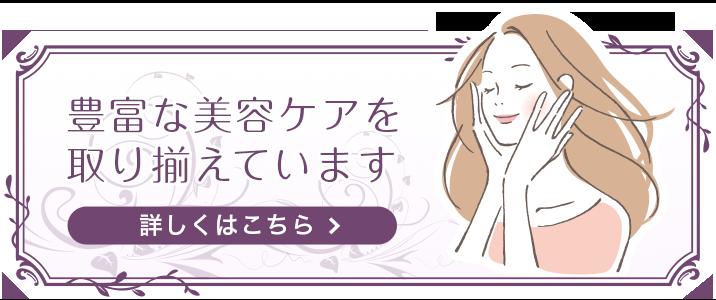 【画像】みやはらレディースクリニック美容・エイジングケア